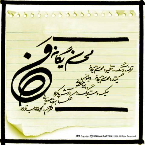 محسن-یگانه-من-غمگین