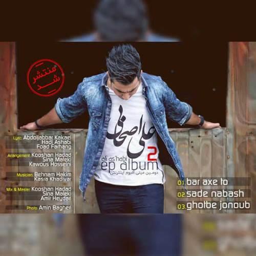 Ali-AsHabi-EP-Album-2_دانلود-آلبوم-علی-اصحابی