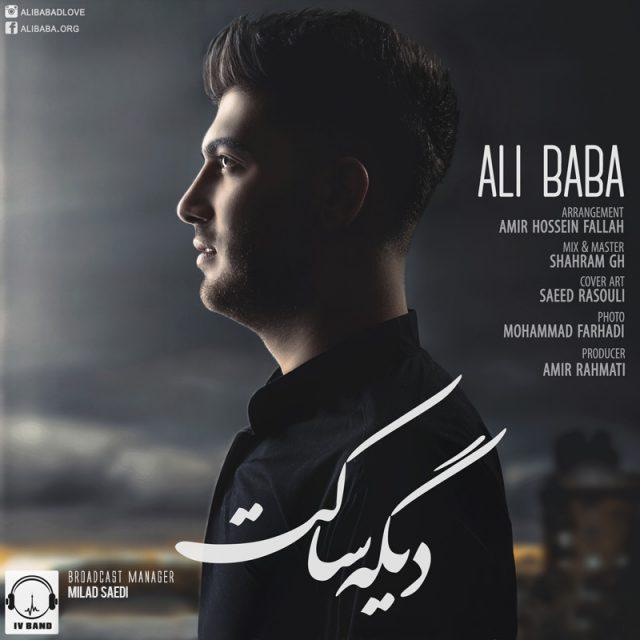 Ali-Baba-Dige-Saket_علی-بابا-دیگه-ساکت