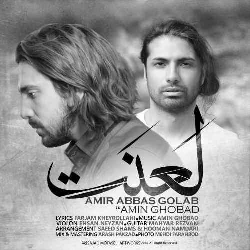 Amirabbas-Golab-Lanat_امیر-عباس-گلاب-لعنت