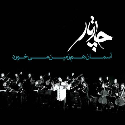 Chaartaar-Asemaan-Ham-Zamin-Mikhorad_چارتار