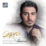 Ehsan Khajeh Amiri 30 Salegi 150x150 دانلود آلبوم جدید احسان خواجه امیری سی سالگی