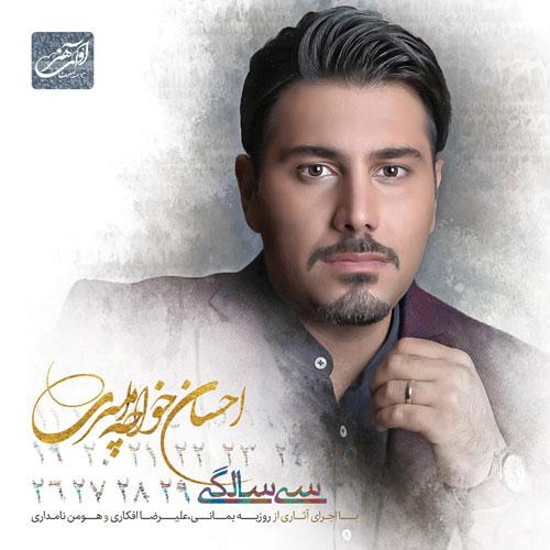 Ehsan Khajeh Amiri 30 Salegi دانلود آلبوم جدید احسان خواجه امیری سی سالگی