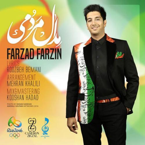 Farzad-Farzin-Medale-Mardomi_فرزاد-فرزین-مدال-مردمی