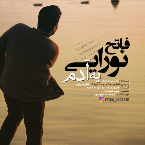 Fateh-Nooraee-Ye-Adam_فاتح-نورایی-یه-آدم