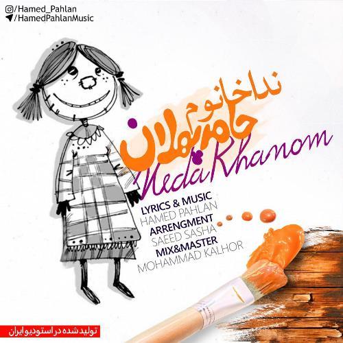 Hame-Pahlan-Neda-Khanoom_حامد-پهلان-ندا-خانوم
