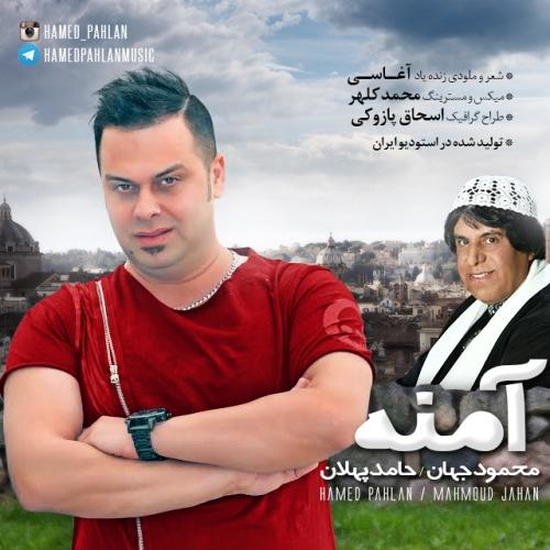 Hamed-Pahlan-Amene_شاد-حامد-پهلان-آمنه