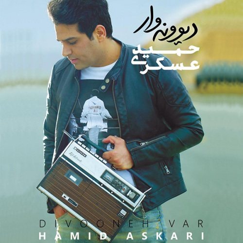 Hamid-Askari_حمید-عسکری-دیوونه-وار