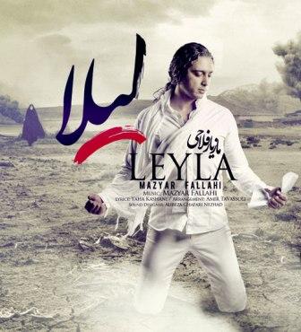 Mazyar Fallahi Leyla مازیار فلاحی لیلا دانلود آهنگ مازیار فلاحی لیلا