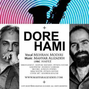 Mehran Modiri Dorehami مهران مدیری دورهمی دانلود آهنگ مهران مدیری دور همی