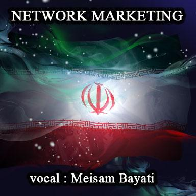 Meisam-Bayati-Network-Marketing