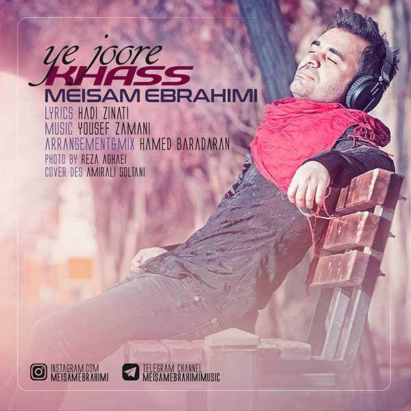 Meysam Ebrahimi Ye Joore Khass میثم ابراهیمی یه جور خاص دانلود آهنگ جدید میثم ابراهیمی یه جور خاص