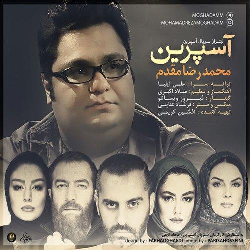 Mohammadreza-Moghaddam-Aspirin_محمدرضا-مقدم-آسپرین