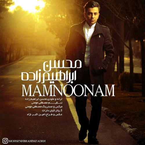 Mohsen-Ebrahimzadeh-Mamnonam_محسن-ابراهیم-زاده-ممنونم