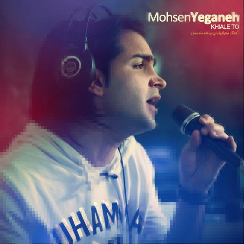 Mohsen-Yeganeh-Khiale-To