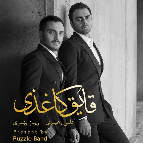 Puzzle-Band-Ghayegh-Kaghazi_دانلود-آلبوم-پازل-باند