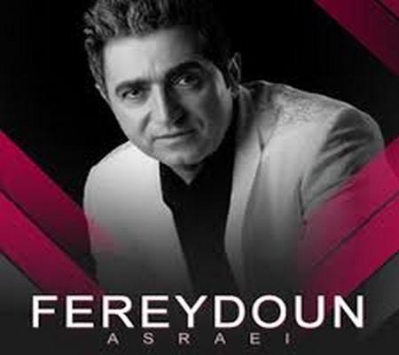 fereydoun-asraei-negahet_فریدون-اسرایی