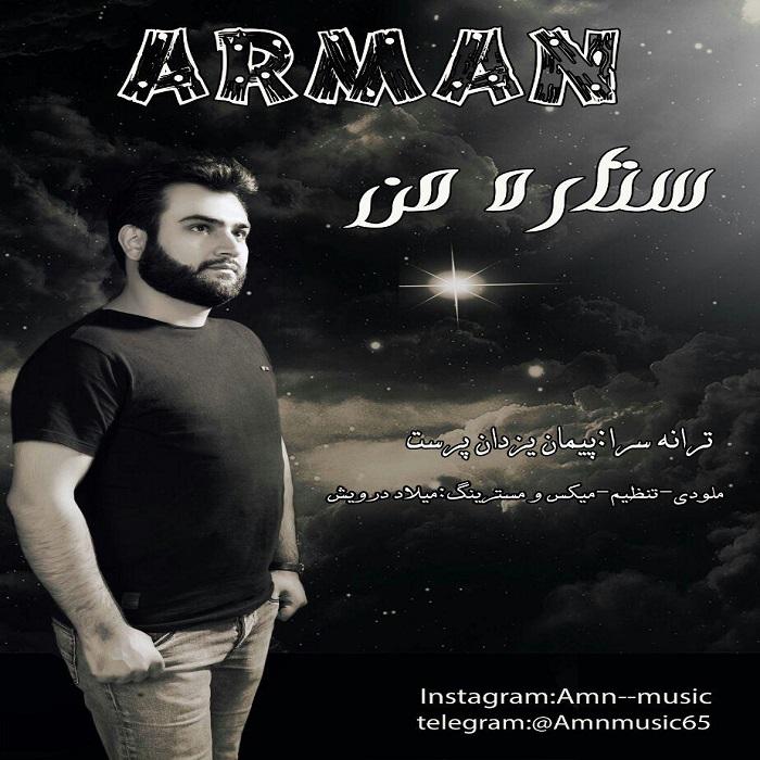 ستاره-من-آرمان