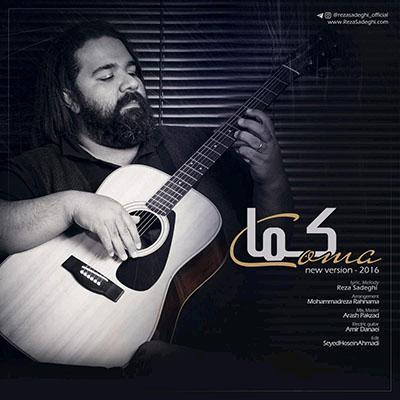 ورژن جدید آهنگ کما رضا صادقی 1 دانلود آهنگ جدید رضا صادقی کما