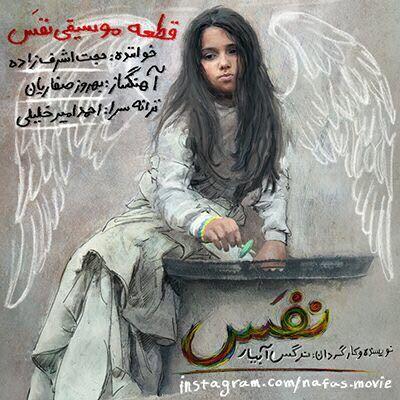 Hojat-Ashrafzade-Nafas
