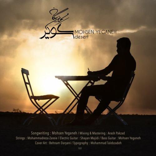 Mohsen Yeganeh Kavir محسن یگانه کویر دانلود آهنگ جدید محسن یگانه کویر