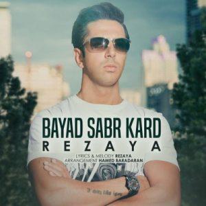 rezaya-bayad-sabr-kard_%d8%b1%d8%b6%d8%a7%db%8c%d8%a7-%d8%a8%d8%a7%db%8c%d8%af-%d8%b5%d8%a8%d8%b1-%da%a9%d8%b1%d8%af
