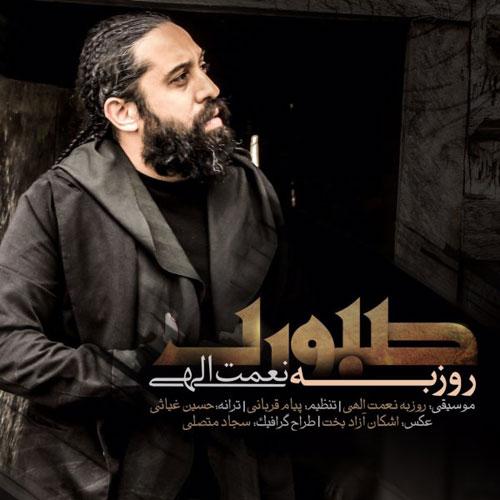 Roozbeh Nematollahi Saburi روزبه نعمت الهی صبوری دانلود آهنگ جدید روزبه نعمت الهی صبوری