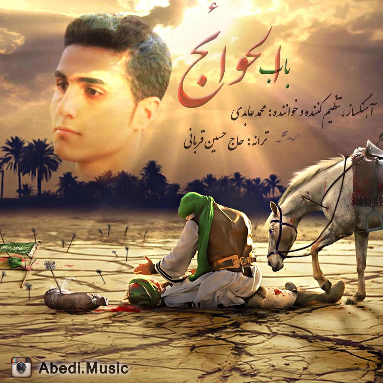 محمد عابدی دانلود آهنگ جدید محمد عابدی باب الحوائج