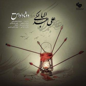 Ali Abdolmaleki 2 Ta Dadash علی عبدالمالکی دو تا داداش دانلود آهنگ علی عبدالمالکی دو تا داداش