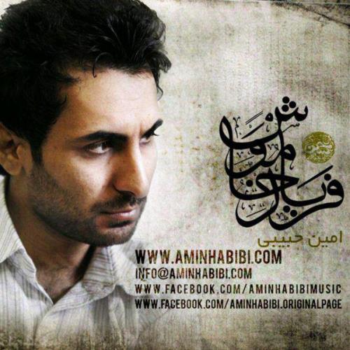 Amin Habibi Faryade Khamoosh امین حبیبی فردای خاموش دانلود آهنگ جدید امین حبیبی فردای خاموش