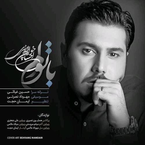 Ehsan Khajeh Amiri Ba Toam احسان خواجه امیری با توام دانلود آهنگ جدید احسان خواجه امیری با توام
