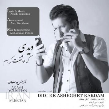 Arash Yousefian Didi Ke Asheghet Kardam دیدی که عاشقت کردم دانلود آهنگ آرش یوسفیان دیدی که عاشقت کردم