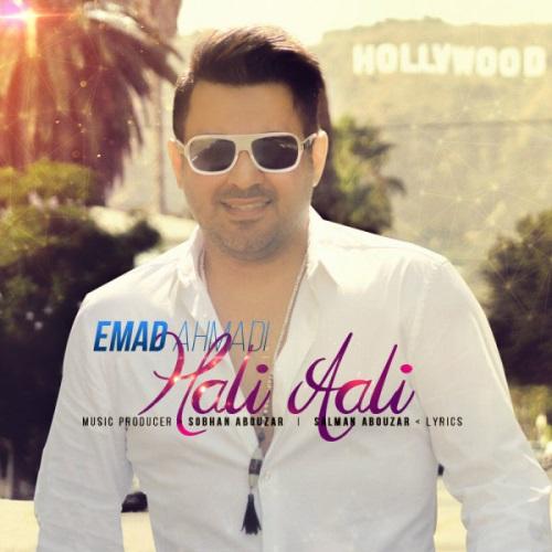emad-hali-aali_%d8%b9%d9%85%d8%a7%d8%af-%d8%ad%d8%a7%d9%84%db%8c-%d8%b9%d8%a7%d9%84%db%8c