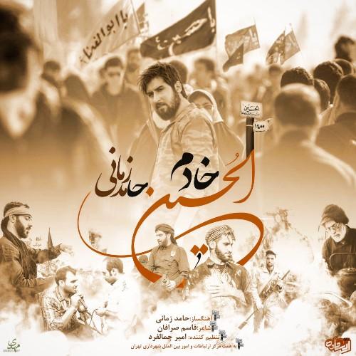 Hamed Zamani Khadem Al Hossain حامد زمانی خادم الحسین دانلود آهنگ جدید حامد زمانی خادم الحسین