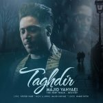 Majid Yahyaei Taghdir مجید یحیایی تقدیر 150x150 دانلود آهنگ جدید مجید یحیایی تقدیر