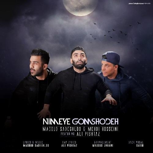Masoud Sadeghloo Mehdi Hosseini Nimeye Gomshodeh Ft Ali Pishtaz دانلود آهنگ جدید مسعود صادقلو و علی پیشتاز نیمه گمشده