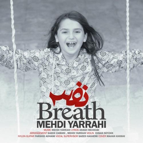 mehdi-yarrahi-nafas_%d9%85%d9%87%d8%af%db%8c-%db%8c%d8%b1%d8%a7%d8%ad%db%8c-%d9%86%d9%81%d8%b3