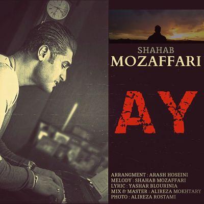 shahab-mozaffari-ay_%d8%b4%d9%87%d8%a7%d8%a8-%d9%85%d8%b8%d9%81%d8%b1%db%8c-%d8%a2%db%8c