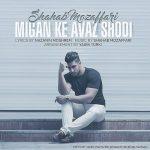 Shahab Mozaffari Migan Ke Avaz Shodi شهاب مظفری میگن که عوض شدی 150x150 دانلود آهنگ جدید شهاب مظفری میگن که عوض شدی