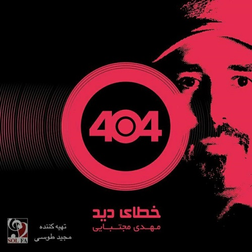 404 Khataye Did گروه ۴۰۴ خطای دید دانلود آلبوم جدید گروه ۴۰۴ خطای دید