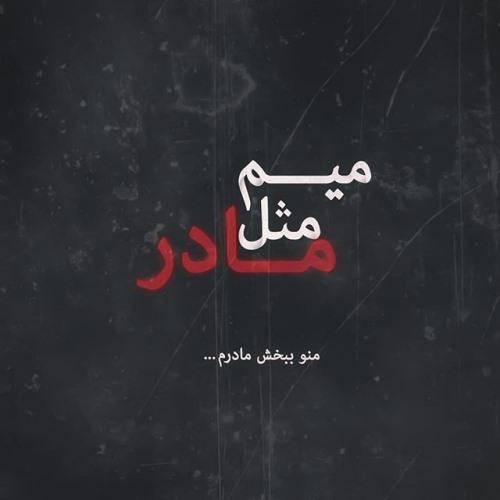 Ali Baba Mim Mesle Madar علی بابا میم مثل مادر دانلود آهنگ جدید علی بابا میم مثل مادر
