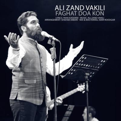 Ali Zand Vakili Faghat Doa Kon Picture علی زندوکیلی زند وکیلی دانلود آهنگ علی زند وکیلی فقط دعا کن