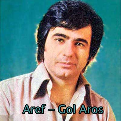 Aref Gol Aros آهنگ برای عروسی دانلود آهنگ عارف گل عروس