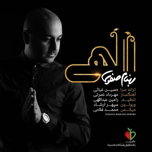 Behnam Safavi Elahi بهنام صفوی الهی دانلود آهنگ جدید بهنام صفوی الهی