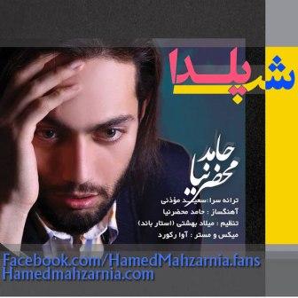 Hamed Mahzarnia Shabe Yalda آهنگ برای شب یلدا دانلود آهنگ حامد محضرنیا شب یلدا