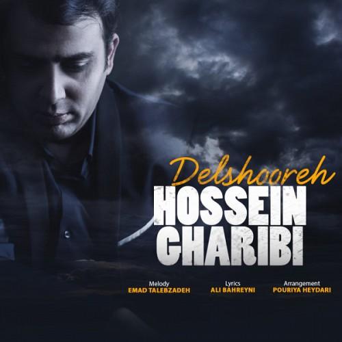 Hossein Gharibi Delshooreh حسین غریبی دانلود آهنگ جدید حسین غریبی دلشوره