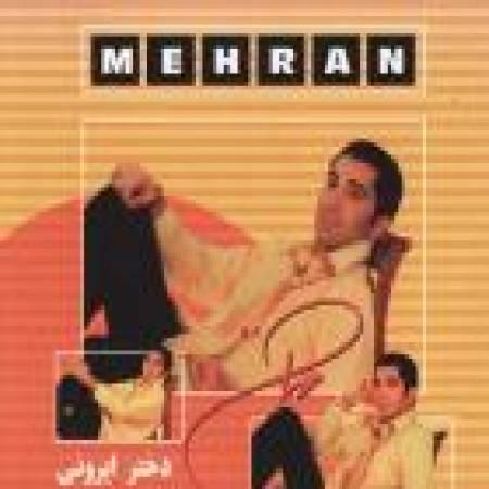mehran-abdshah-dokhtar-irouni