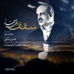 Mohammad Esfahani Saghf محمد اصفهانی سقف 150x150 دانلود آهنگ جدید محمد اصفهانی سقف
