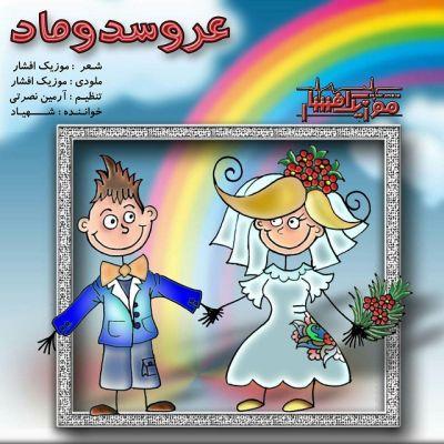 Music Afshar Aroos Domad موزیک افشار عروس دوماد دانلود آهنگ موزیک افشار عروس دوماد