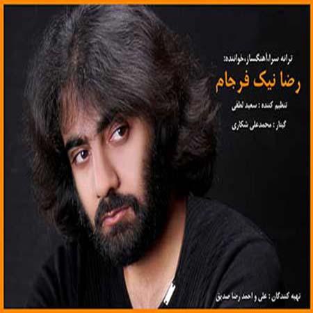 Reza Nik Farjam Madar سلطان غم مادر چشمو چراغم مادر دانلود آهنگ رضا نیک فرجام مادر